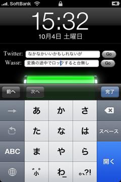 Lockscreen05