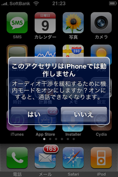 Iphone3glineout5